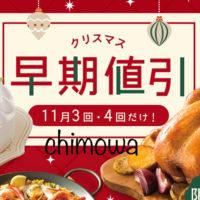 パルシステム 注文アプリ「タベソダ」2019年クリスマス早期値引特集タイトルの写真