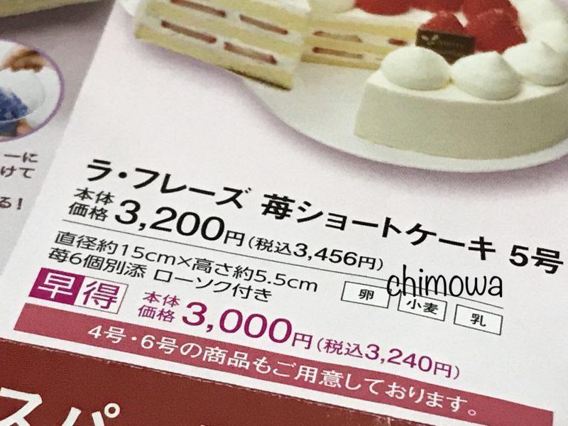 イオンネットスーパーのクリスマスケーキの早得価格の写真