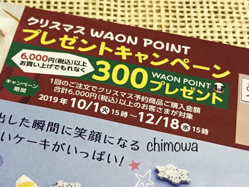 イオンネットスーパーのクリスマスメニューのチラシのワオンポイントプレゼントキャンペーンについての記載