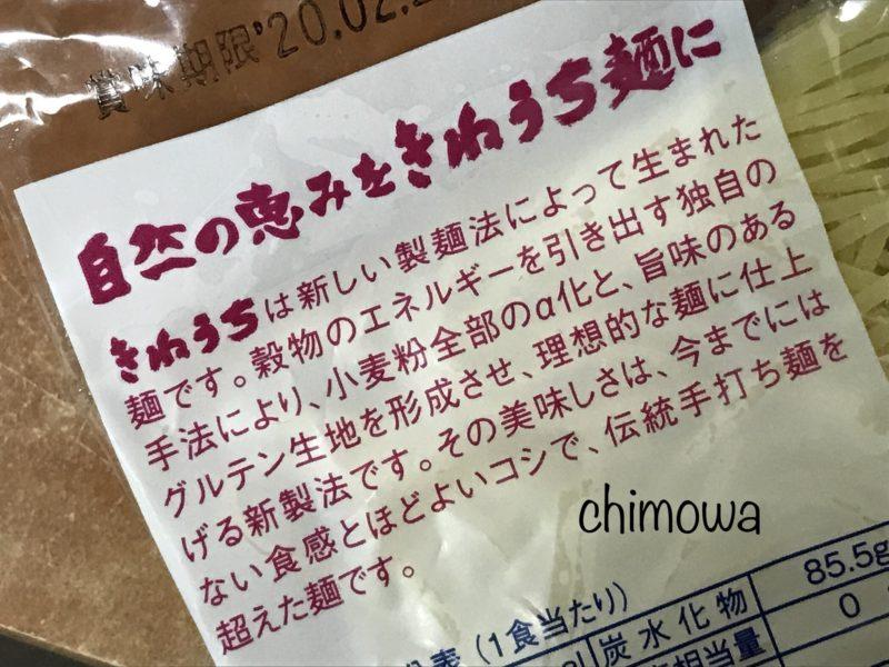 オイシックスヴィーガンミールキットきねうち麺の説明