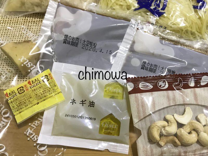 オイシックスヴィーガンミールキットの調味料やナッツの写真