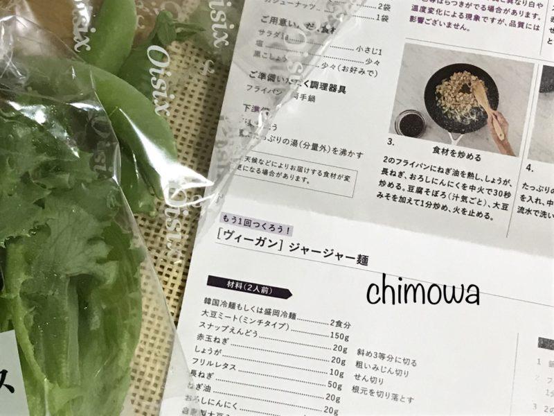 オイシックスヴィーガンミールキットレシピの自分で食材を用意する作り方の写真