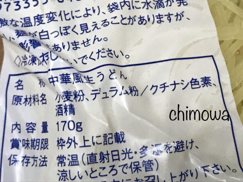 オイシックスヴィーガンミールキットきねうち麺の原材料名
