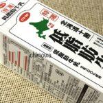 おうちコープで買った北海道十勝低脂肪牛乳
