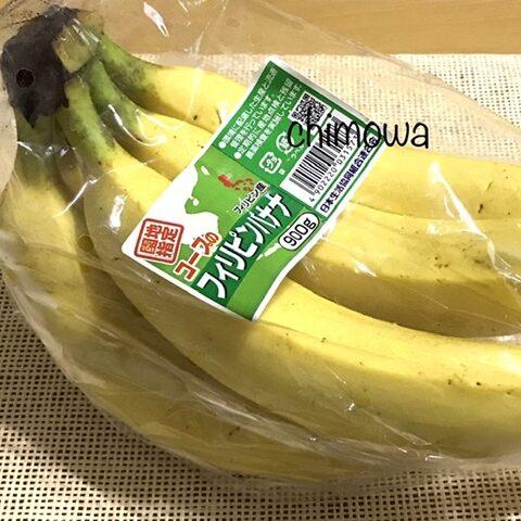 おうちコープで買った園地指定フィリピンバナナ(大袋)
